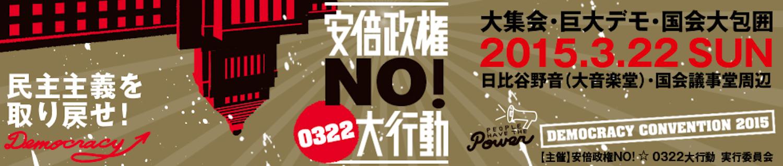 安倍政権NO!☆実行委員会